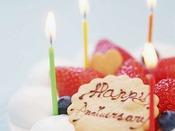 【その他】特別な記念日やバースデー、ブライダルプランでのケーキのご注文も承っています。お食事のご予約と合わせて、お気軽にお問い合わせください。(写真はイメージです。)