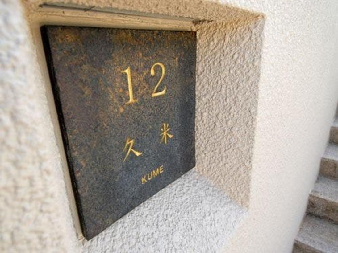 【客室】「お部屋の名前」客室数は14室ですが、それぞれに沖縄の島や諸島の名前を付けています。お泊りの際は、どうぞお部屋の表札もご覧ください。