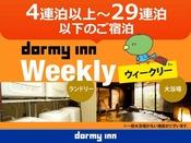 ◆4泊以上でお得に宿泊♪ウィークリープラン