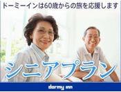 ◆60歳以上シニアプラン♪