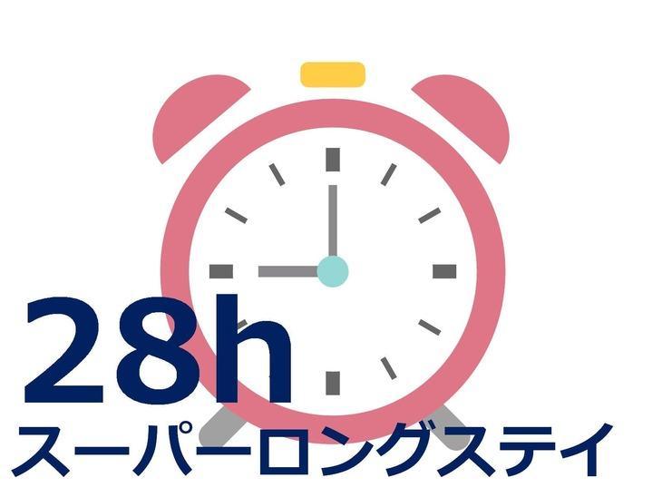 【Tポイント1%】【最大28時間ステイ】出前注文OK!ゆっくりロングステイプラン【12時~翌16時】