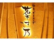 【和匠ダイニング 菜す乃】エントランス(アネックスタワー2F)