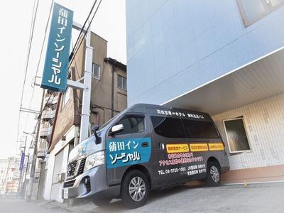 蒲田イン ソーシャル(旧)ビジネスホテルソー...
