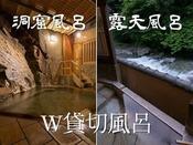 約25畳の広さ「大岩風呂」と、「絶景露天風呂」を両方貸切で利用できます!