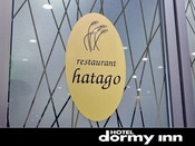 ◆Restaurant Hatago 【営業時間】2018/11/30まで 6:15~9:30 最終入店2018/12/01から 6:15~9:00 最終入店