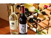 甲州ワインも取り揃えています(別料金)※画像はイメージです。