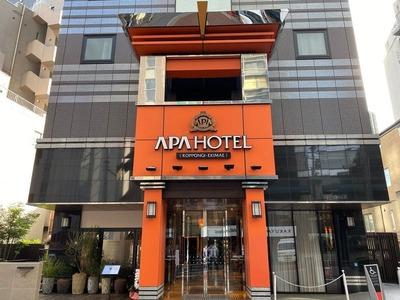 アパホテル〈六本木駅前〉