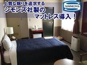 【シングルルーム26平米】セミダブルベッドでゆったりお寛ぎください。