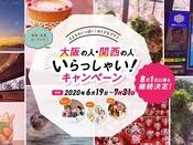 大阪・関西の人「いらっしゃい」キャンペーン、2500円分のキャッシュレスポイント還元1月31日まで