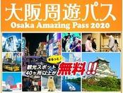 【ホテル・プラン】大阪周遊パスは大阪の名所40カ所が無料、またバスや地下鉄が乗り放題、その他交通系や、割引優待など盛りだくさんの大阪観光には欠かせない周遊チケットです