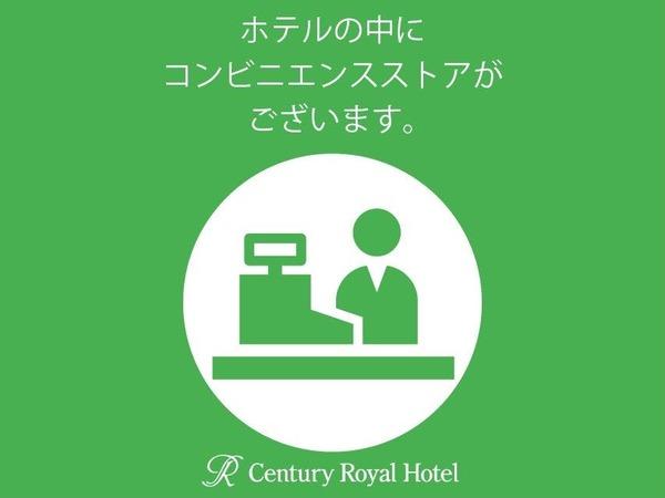 ホテルの中にコンビニエンスストアあり