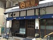 ホテル近隣の【お好み焼き】ホテルから徒歩約3分【蔵屋 小町店】