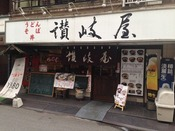 ホテル近隣の【うどん屋さん】ホテルから徒歩約5分【讃岐屋 袋町店】