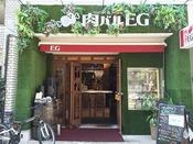 ホテル近隣の【ステーキ屋さん】ホテルから徒歩約3分【肉バルEG 袋町店】