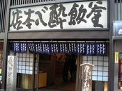ホテル近隣の【和食屋さん】 ホテルから徒歩約10分【釜飯酔心本店】郷土料理なら酔心。釜飯も絶品。