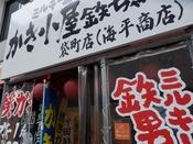 ホテル近隣の【牡蠣料理】ホテルから徒歩約7分【海平商店 袋町店】