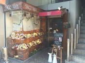 ホテル近隣の【オムライス屋さん】ホテルから徒歩約3分【タゴライス 広島店】