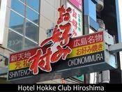 広島といえば【お好み村】ホテルから徒歩約10分