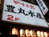 ホテル近隣の【牡蠣料理】ホテルから徒歩約7分【豊丸水産 広島本通り店】