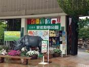 安佐動物公園(車で約30分)