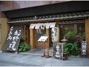 ホテル近隣の【お好み焼き】ホテルから徒歩約5分【弁兵衛 大手町店】
