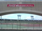 コカ・コーラウエスト広島総合グラウンド(ホテルから車で約30分)