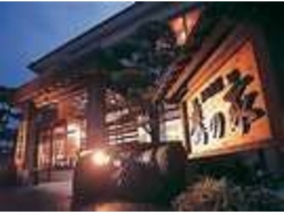 和風旅館 鷹の家
