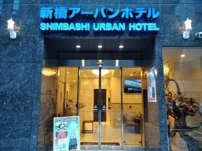 新橋アーバンホテル