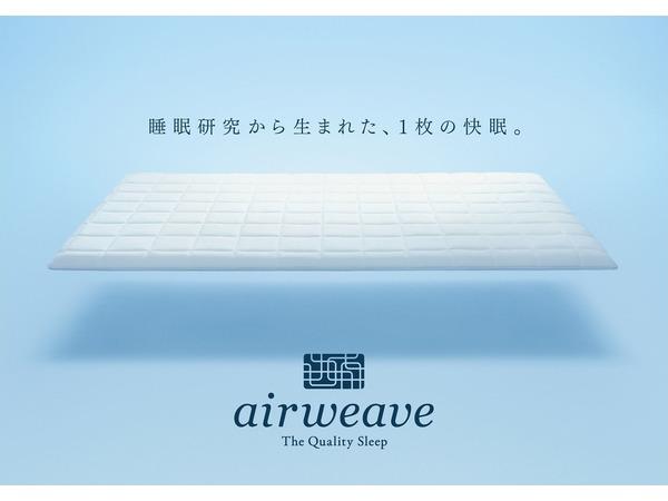 「エアウィーヴ」のベッドマット