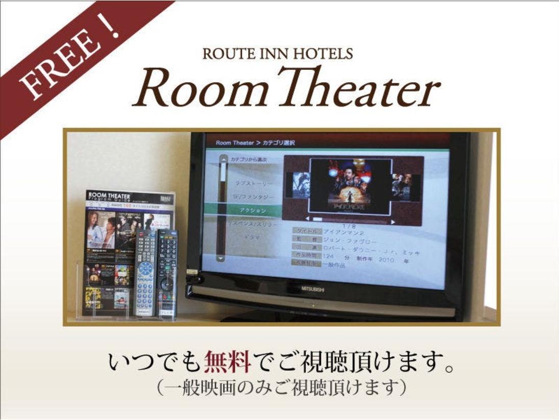 グランドアネックスルーム限定ルームシアター視聴無料!