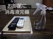 お部屋に消毒液を設置しています。