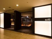 アネックスタワー1F「和ビストロ いちょう坂」お食事、お酒、音楽が融合した新感覚のレストランです。ソファーシートやテーブル席、バーカウンター席など、さまざまなシーンに合わせた席をご用意しております。