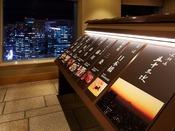 メインタワー38F「味街道 五十三次」入口※東海道五十三次の宿場名がついた和食料理店7店舗(和食、寿司、天婦羅、しゃぶしゃぶ、鉄板焼き、串揚げ、焼とりとおでん)バラエティ豊かな和食の数々を38階からの景色とともにごゆっくりとご堪能ください。