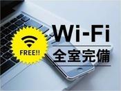 <無料Wi-Fi>全客室に完備