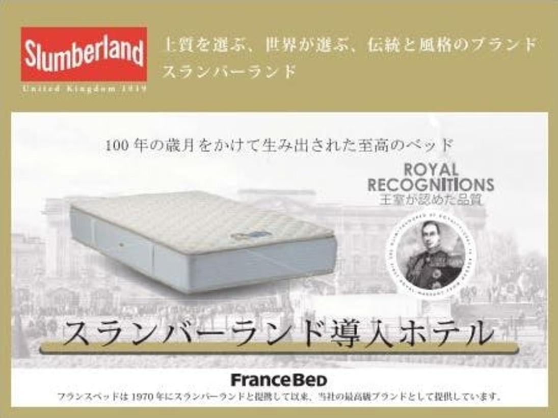 ◆スランバーランド製ベッド◆全室導入♪