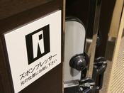 各階の廊下にズボンプレッサーを設置しております。どなたでもご利用いただけます。