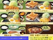 松のや「ご朝食メニュー」6種類からおひとつお選びいただけます。