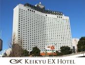 京急EXホテル品川 外観