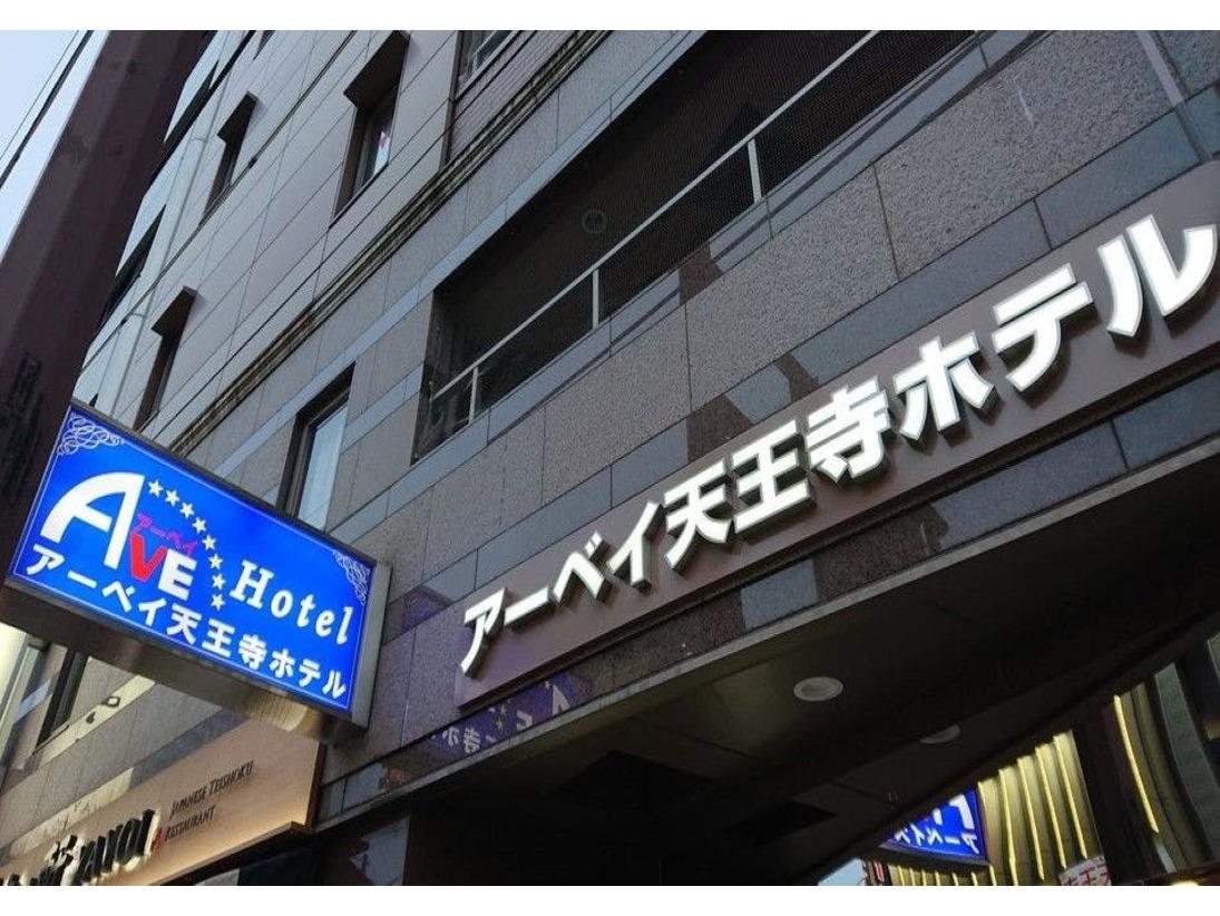アーベイ天王寺ホテル