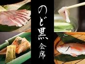 【日本海を代表する高級魚】料理長こだわりの「のど黒会席」