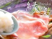 【縁楽:ポーク鍋】もっちりした富山県産ポークを自慢のお出汁で楽しめます