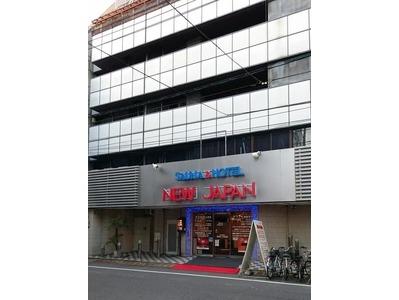 カプセル&サウナ ニュージャパン