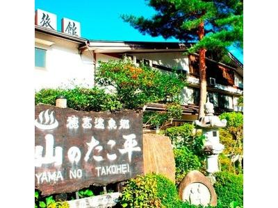温泉旅館 山のたこ平