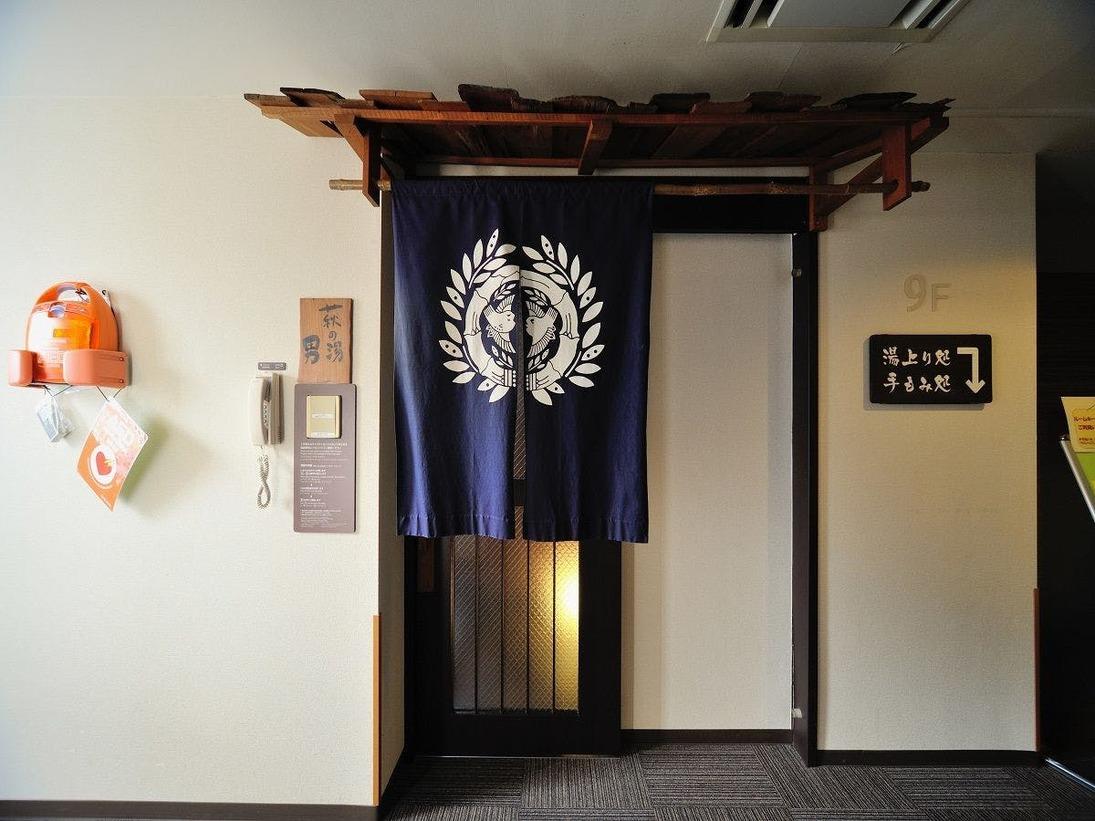 ◆大浴場『萩の湯』男性入口