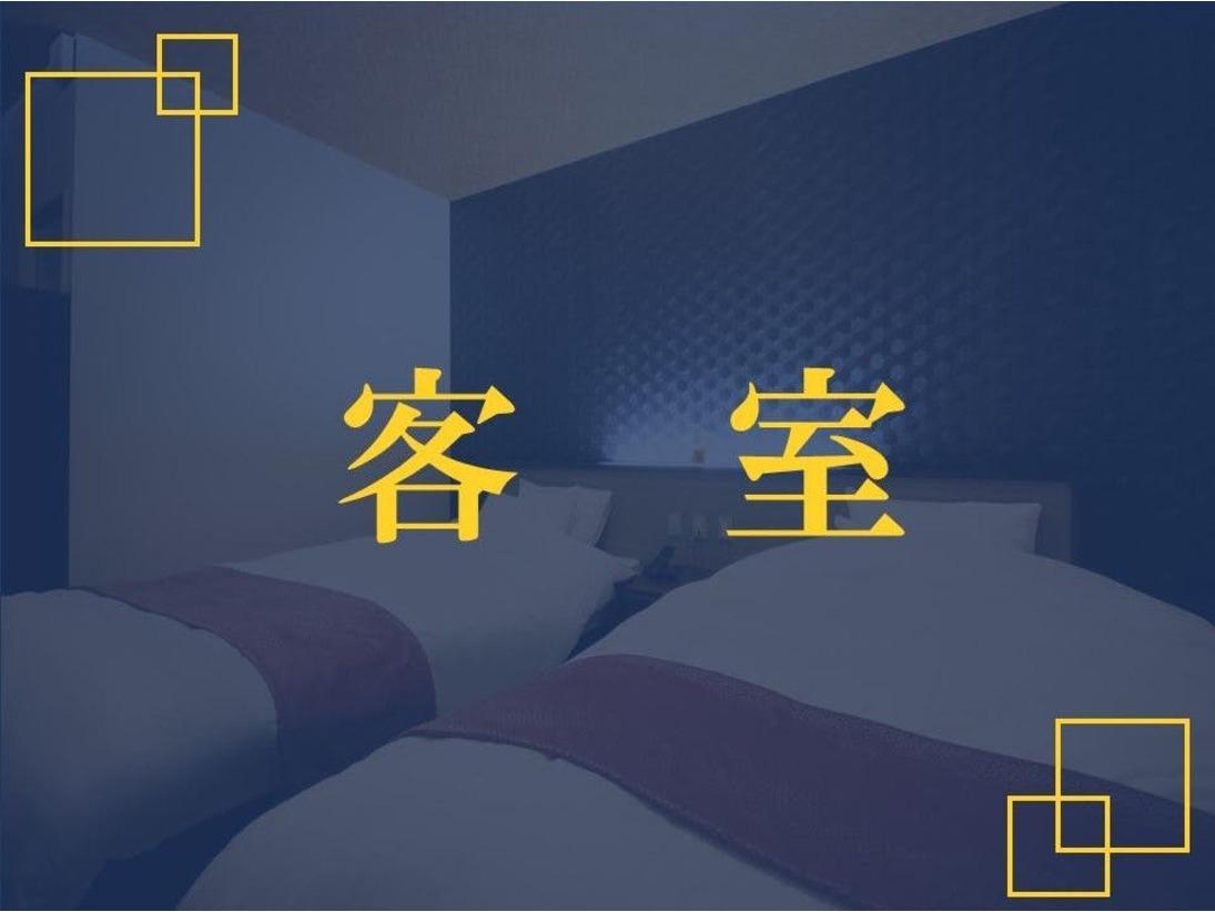 ご利用人数やシーンに合わせて、多様な客室をご用意しております。