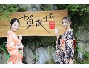 賀茂川荘へようこそ。素敵な旅の思い出となりますように。