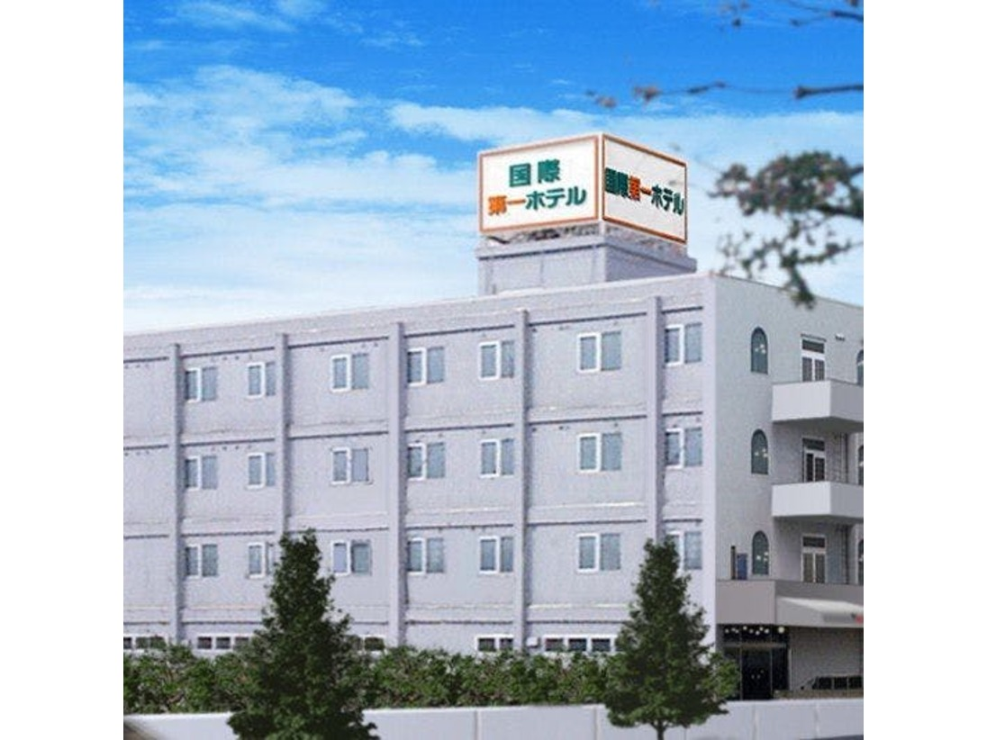 国際第一ホテル