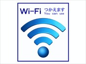 館内どこでも無料にて「Wi-Fi」をご利用できます。