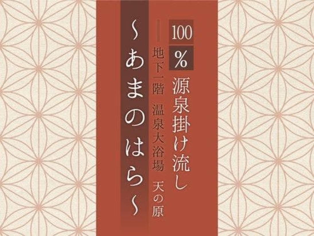 ■【天の原~あまのはら~】100%源泉掛け流し 地下一階 温泉大浴場