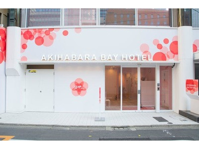 女性だけが泊まれるカプセルホテル 秋葉原BAY H...